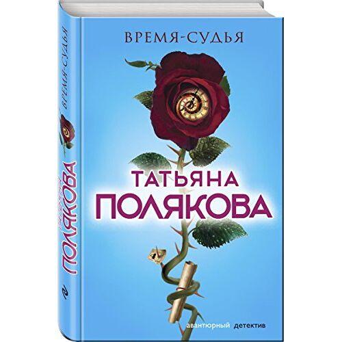 Tat'jana Poljakova - Vremja-sud'ja - Preis vom 21.01.2021 06:07:38 h