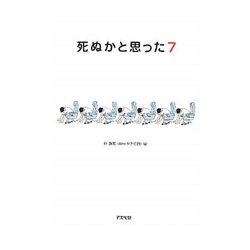 - Shinu ka to omotta. 7 - Preis vom 18.10.2020 04:52:00 h