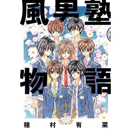 - Fuudanjuku Monogatari (The Fudanjuku Story) [In Japanese] - Preis vom 04.09.2020 04:54:27 h