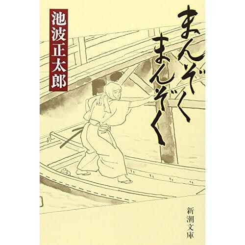 - Manzoku Manzoku [Japanese Edition] - Preis vom 06.09.2020 04:54:28 h