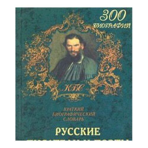 - Russkie pisateli i poety: Kratkii biograficheskii slovar (Seriia Kratkie biograficheskie slovari) (Russian Edition) - Preis vom 21.01.2021 06:07:38 h