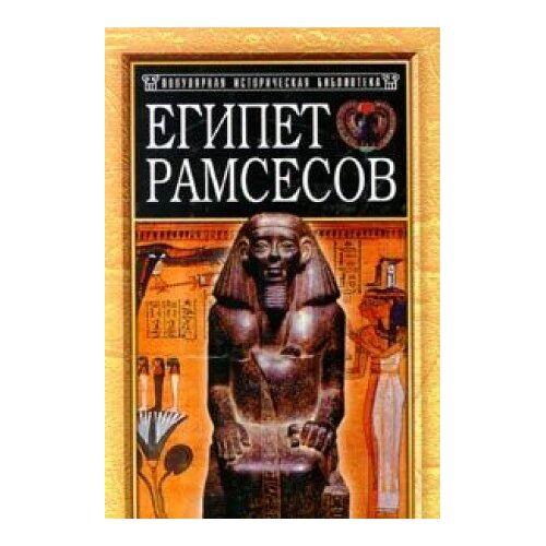 - Egipet Ramsesov - Preis vom 16.04.2021 04:54:32 h