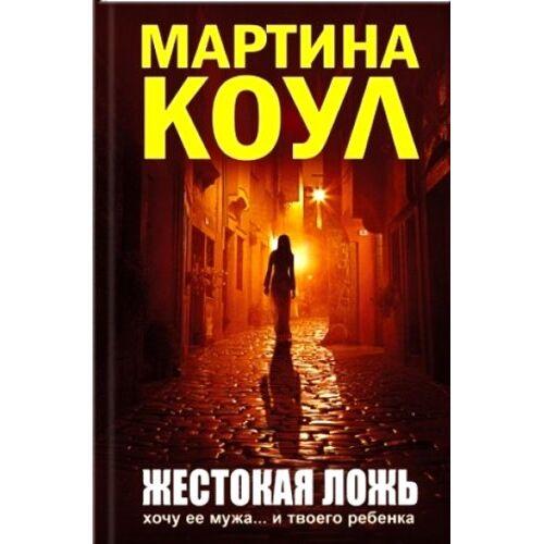 - Zhestokaya lozh - Preis vom 07.05.2021 04:52:30 h