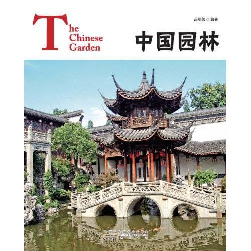 Lu Mingwei - The Chinese Garden (Chinese Red Series) - Preis vom 12.04.2021 04:50:28 h