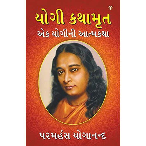 Paramahansa Yogananda - Yogi Kathaamrit (યોગી કથામૃત) - Preis vom 05.03.2021 05:56:49 h