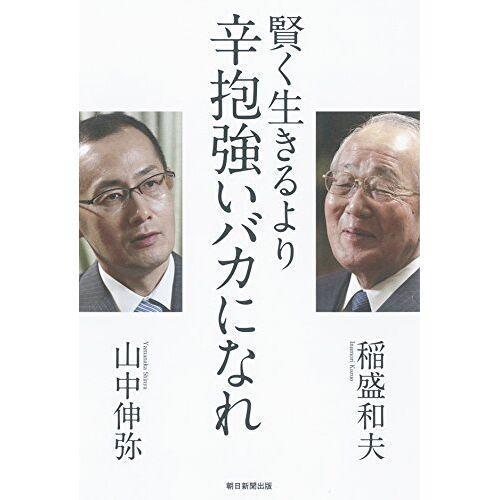 - Kashikoku ikiru yori shinbozuyoi baka ni nare. - Preis vom 22.04.2021 04:50:21 h