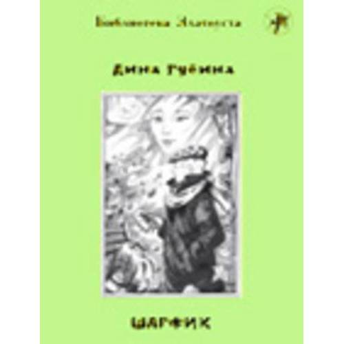 - Zlatoust Library: Sharfik - Preis vom 15.04.2021 04:51:42 h
