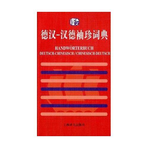 Renhui Ma - Handwörterbuch Deutsch-Chinesisch / Chinesisch-Deutsch - Preis vom 23.02.2021 06:05:19 h