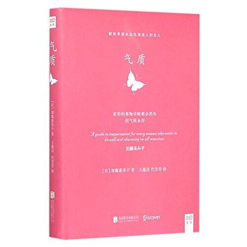 Emiko Kato - A Guide to Temperament (Chinese Edition) - Preis vom 15.05.2021 04:43:31 h