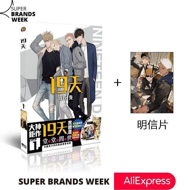 AliExpress 19 Days — Bande dessinée chinoise de l'artiste Old Xian, illustration, œuvre d'art, livre de