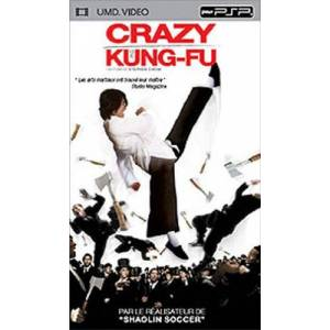 G.C.T.H.V. Crazy Kung-Fu (UMD pour PSP) - Publicité