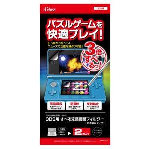3DS () - Publicité