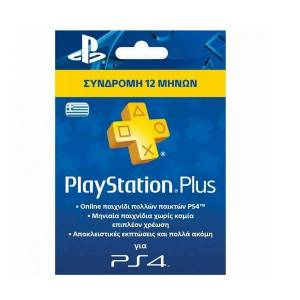 Sony PlayStation Card Plus 365 ημέρες - Πληρωμή και σε εως 12 δόσεις