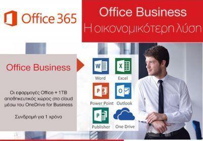 Microsoft Office 365 Business-1 έτος-Ελληνικά 6SR-00109 - Πληρωμή και σε εως 12 δόσεις