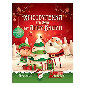 Χάρτινη Πόλη Παιδικό Βιβλίο Χριστούγεννα στο χωριό του Αγ.Βασίλη Εκδόσεις Χάρτινη Πόλη (1τεμ)
