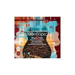 ΒΑΓΓΕΛΗΣ ΜΠΟΥΝΤΟΥΝΗΣ / 100 ΚΙΘΑΡΕΣ - CD DVD MLK
