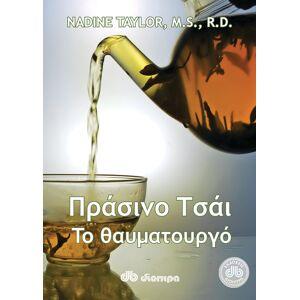 Dioptra Πράσινο τσάι το θαυματουργό