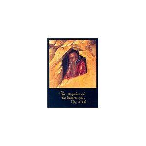 Εν σπηλαίοις και ταις οπαίς της γής. Απο την Κοίμηση του Οσίου Εφραίμ του Σύρου.Εικόνα 12χ17