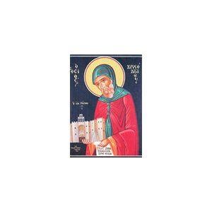 Ο 'Οσιος Χριστόδουλος ( Εικόνα 10x15)