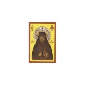 Ο Όσιος Νικηφόρος ο Λεπρός ( Πλαστ/μενη Εικόνα 5,5x8,5)