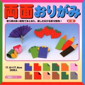 Generic Origami Paper Duo-colour Origami Paper 12 assorted colour combinations 35 sheets 17.6cm x 17.6cm by