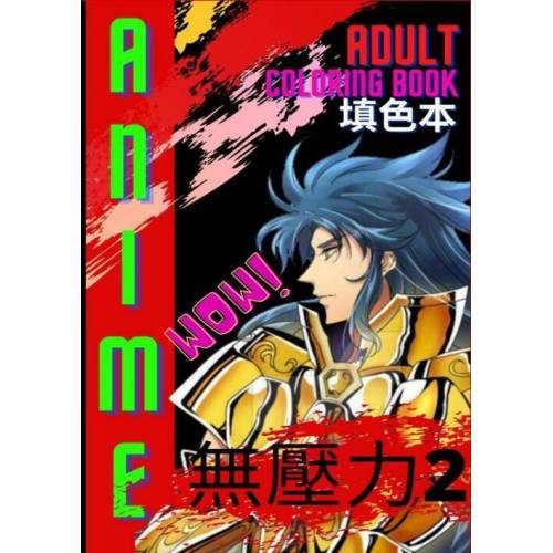 Volwassenen Anime Kleurboek : No Stress Anime Vol.2 - Hakomuro Satoshi (ISBN: 9789464353051)