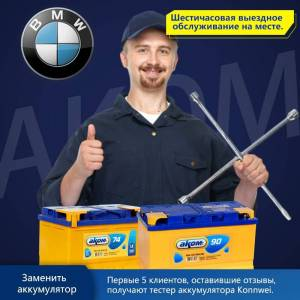 AKOM battery AMG EFB shipping and replacement battery with exits for BMW 1er 2ER 3ER 5er 7ER X1 X3 X5 z1 Z3 Autopro