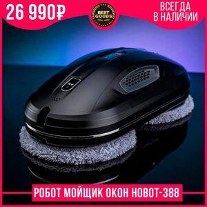 Robot мойщик windows hobot-388 Ultrasonic