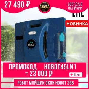 HOBOT 298 Household Windows Cleaner Robot Window Cleaning Vacuum Cleaner Wiper Wet Dry Remote Control Electric New Year 11.11