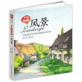 208 Page Chinese Colored Pencil Landscape Painting Art Book / Color lead painting introduction Tutorial Book