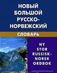 Berkov, V. Novyj bolshoj russko-norvezhskij slovar / Ny stor russisk-norsk ordbok (5803306436)
