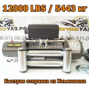 Winch electric 12v electric winch grizzly F 12000lbs/5443 kg control box and mechanism waterproof (IP66) steel wire rope