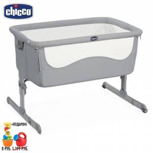Co-Sleeping Cribs Chicco Next2Me Light Chick To Chick 88624