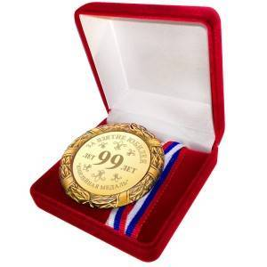 Юбилейная медаль 99 лет