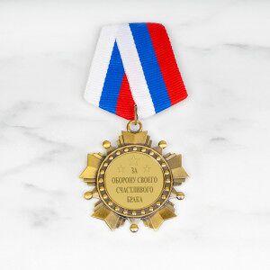 Орден *За оборону своего счастливого брака*