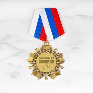 Орден *Настоящему мужику*
