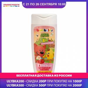 Shampoos other 3120100 Улыбка радуги ulybka radugi r-ulybka smile rainbow cosmetic shampoo hair care bathroom accessories beauty and health styling childlike Strawberry cocktail 250ml