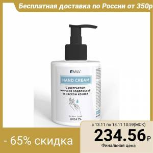 Milv hand cream with seaweed extract and coconut oil, 300 ml 4862851