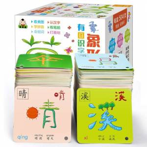 1008 Pages Chinese Characters Pictographic Flash Card 1&2 for 0-8 Years Old Babies/Toddlers/Children 8x8cm Learning card1in