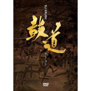 DJ Krush - DVD Ko-no-Michi