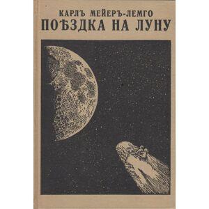 Poezdka na lunu: s illiustratsiiami po risunkam avtora [Journey to the moon. Illustrated by the author] Meier-Lemgo, Karl [ ] [Hardcover]