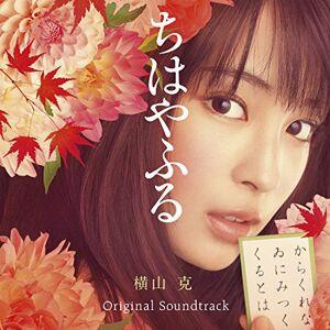 Unknown Chihayafuru - O.S.T. [Japan CD] UPCH-2076 - Brand New