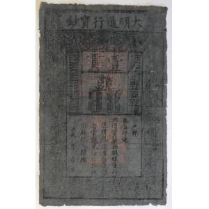 TA MING T'UNG HANG PAO CH'AO [Great Ming General Use Precious Money] Ancient Chinese Currency. [Good]
