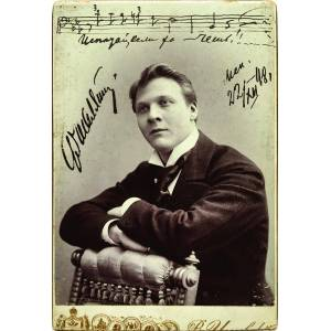 Original photograph of F. Shalyapin signed by him with musical notes: «Try if you want! F. Shalyapin. Msc. 22/XII/98» [SHALYAPIN (Chaliapin), Fyodor]