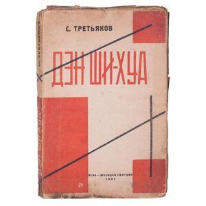 [RODCHENKO] Den Shi-Khua : Bio-interv'iu [i.e. Tan Shih-hua: A Bio-Interview] Tretyakov, S. [ ] [Softcover]