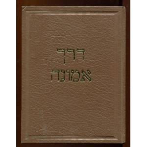 Derekh emunah : ve-hu perush u-ve?ur 'al Sefer Mishneh Torah Sefer zera'im . : Be'ur ha-halakhah, Tsiyun ha-halakhah (4 volumes) Kanevski, Sh. Y. H.