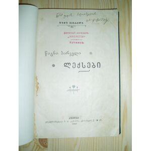 Ts'igni p'irveli leksegi Megreli, Dut'u [pseudonym of Dutu Hostaria (1867-1938)] [ ] [Hardcover]
