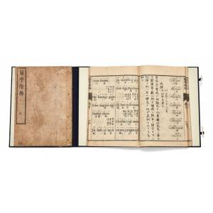 Rangaku kaitei, [introduction to the Dutch language]. Otsuki Gentaku [Fine] [Hardcover]