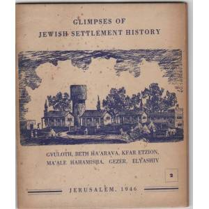 Glimpses of Jewish Settlement History; 1.Gvuloth, 2.Beth Ha'arava, 3.Kfar Etzion, 4. Ma'ale Hahamisha, 5. Gezer, 6. Elyashiv (Israel/Zionism) Lurie,