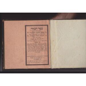 Metz Sefer HaKuzari - Liber Cosri. Metz, Isaac, edited by. Judah, ha-Levi, 12th century. Tibon, Yehudah ibn, c. 1120-c. 1190 Yehuda Halevi [Very Good] [Ha